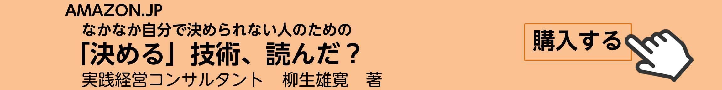 「決める」技術amazon購入バナー