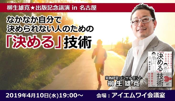 4月10日名古屋セミナー