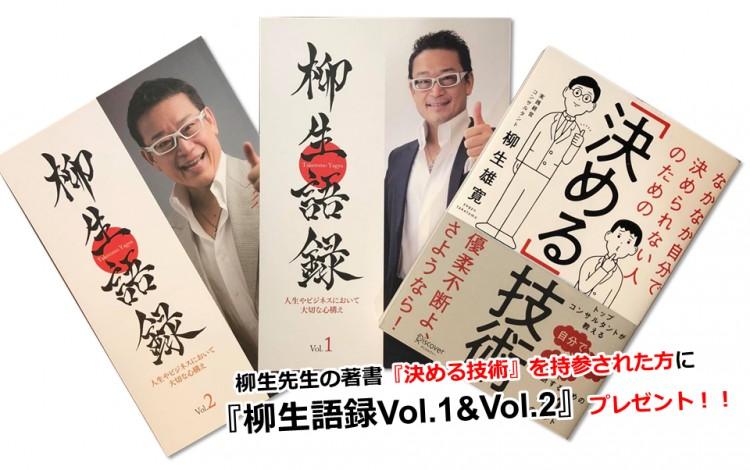 『決める技術』名古屋セミナー参加者プレゼント