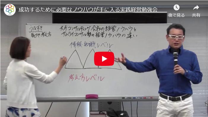 サムライコンサル塾説明会