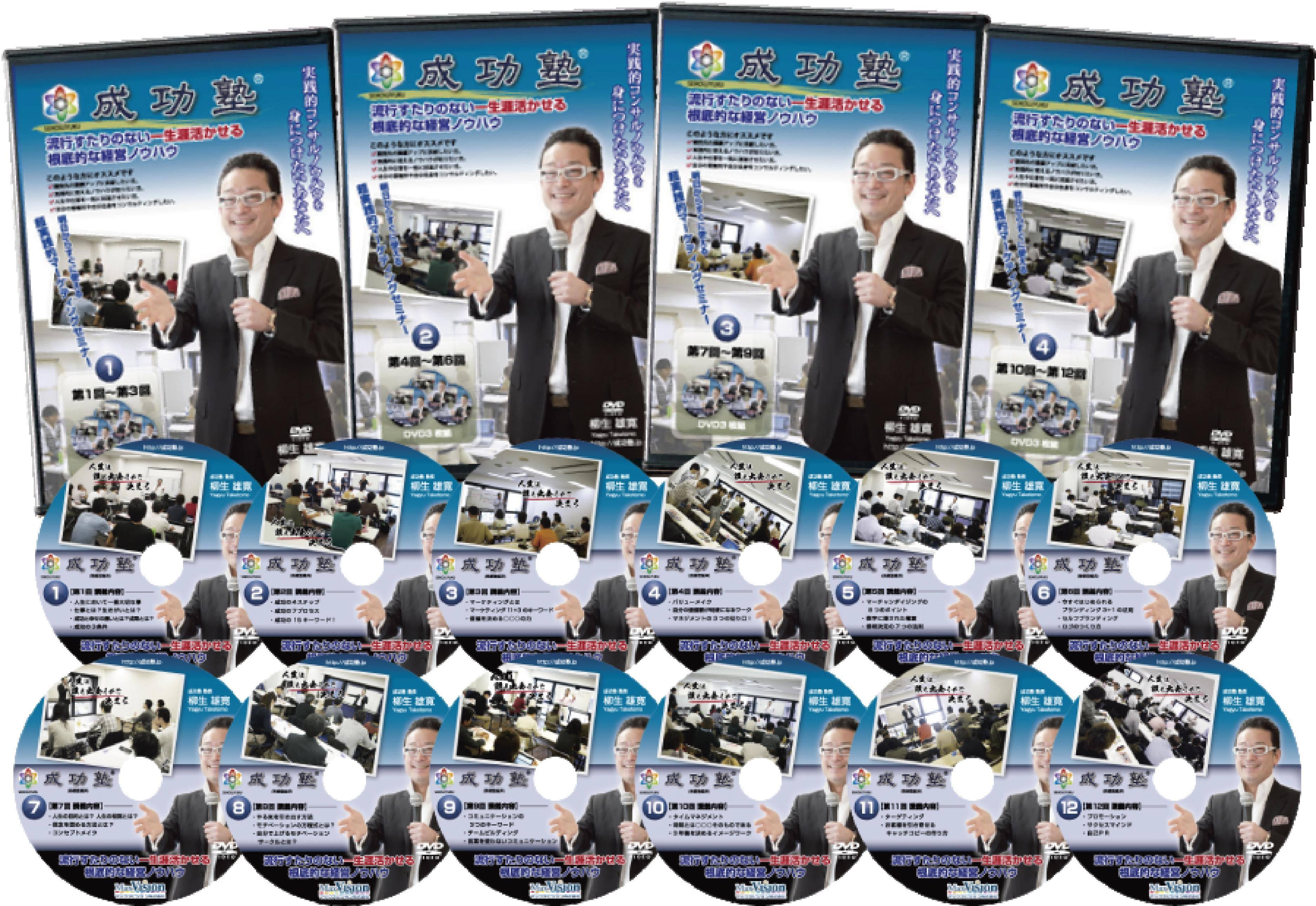成功塾DVD12巻セット
